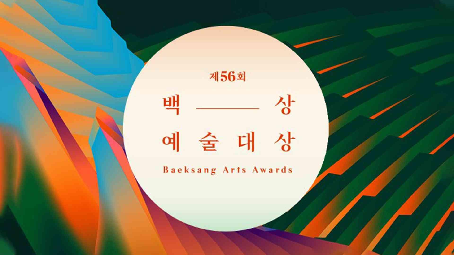 Daftar Para Pemenang Baeksang Arts Awards ke-56