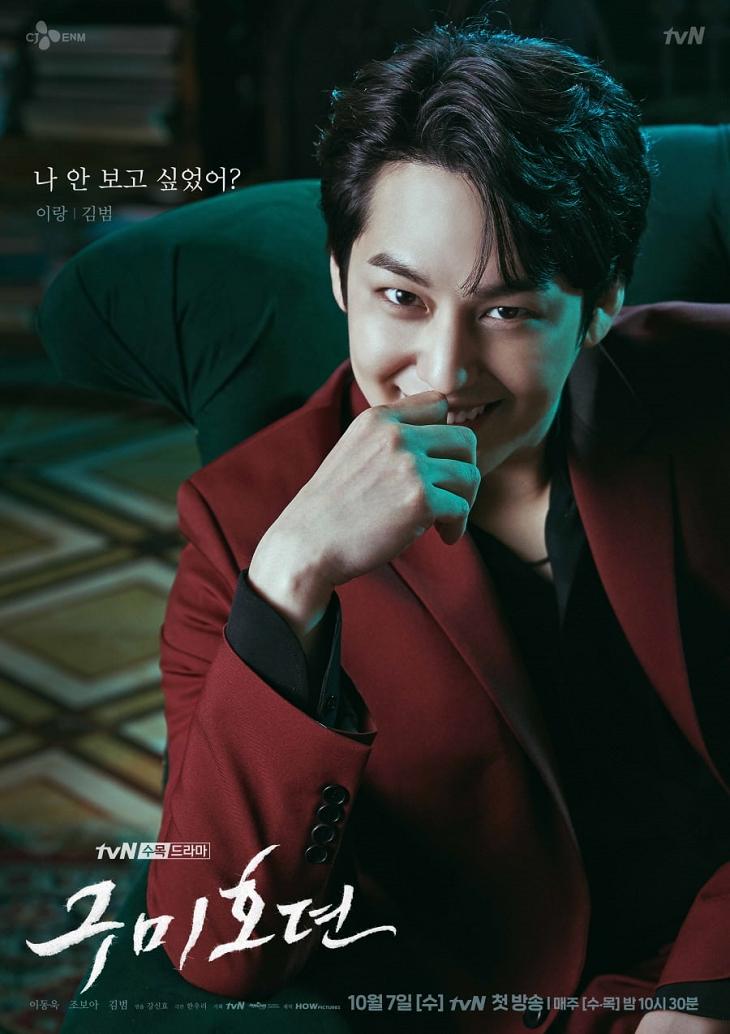 """Setelah Wajib Militer, Kim Bum Kembali Berakting di Drama """"Chasing The Nine-Tailed Fox"""""""